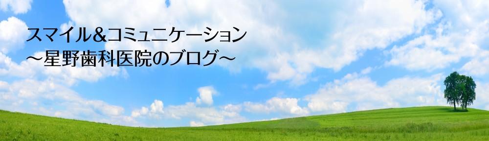 スマイル&コミュニケーション ~星野歯科医院のブログ~