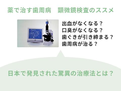 薬で治す歯周病顕微鏡検査のススメ